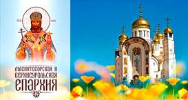 Магнитогорская епархия, Русская Православная Церковь, Челябинская митрополия
