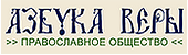 Азбука веры. Православный календарь. Энциклопедия Православия